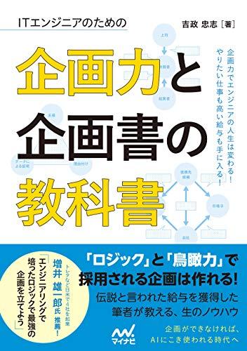 ITエンジニアための企画力と企画書の教科書
