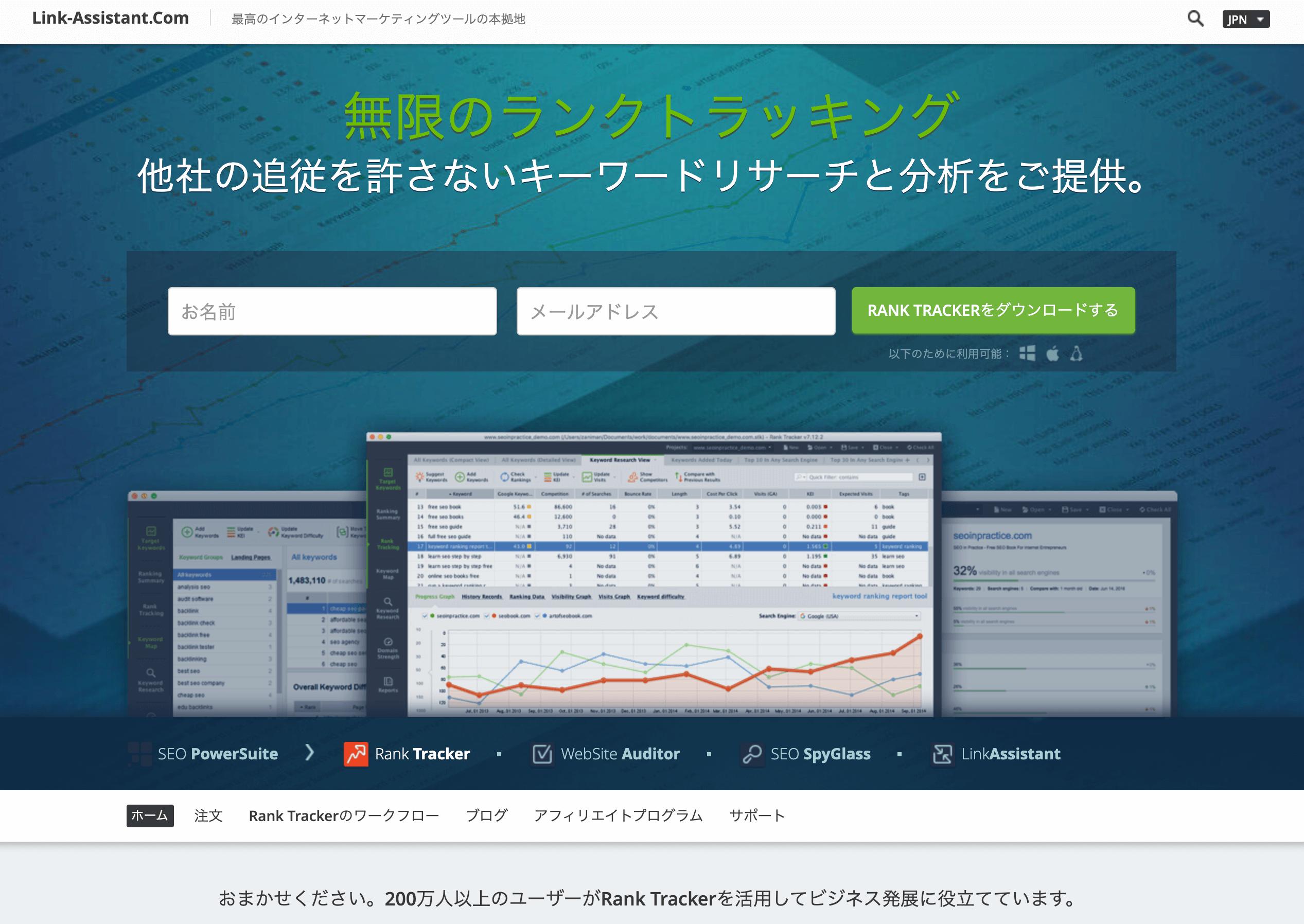 Rank Tracker TOPページ