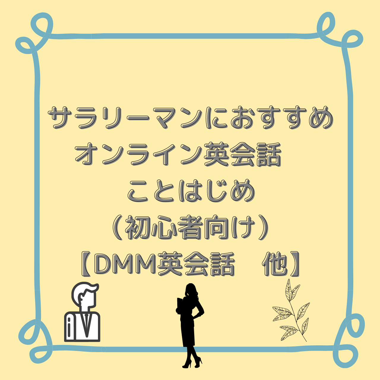 オンライン英会話_メインイメージ