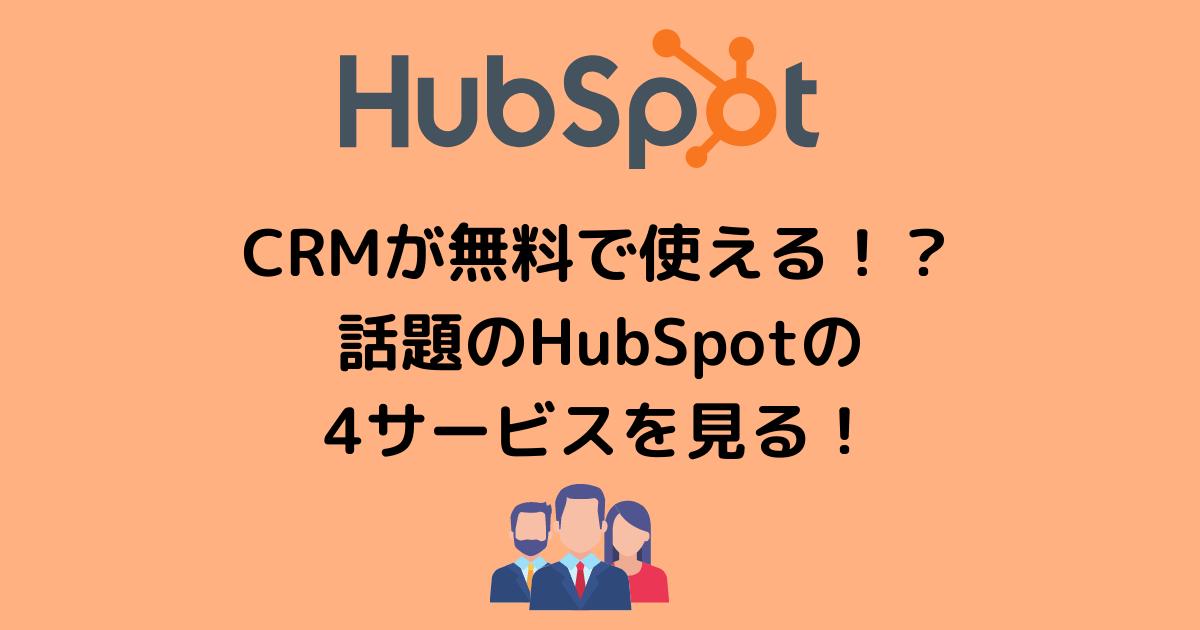 hubspot-service-eyecatch