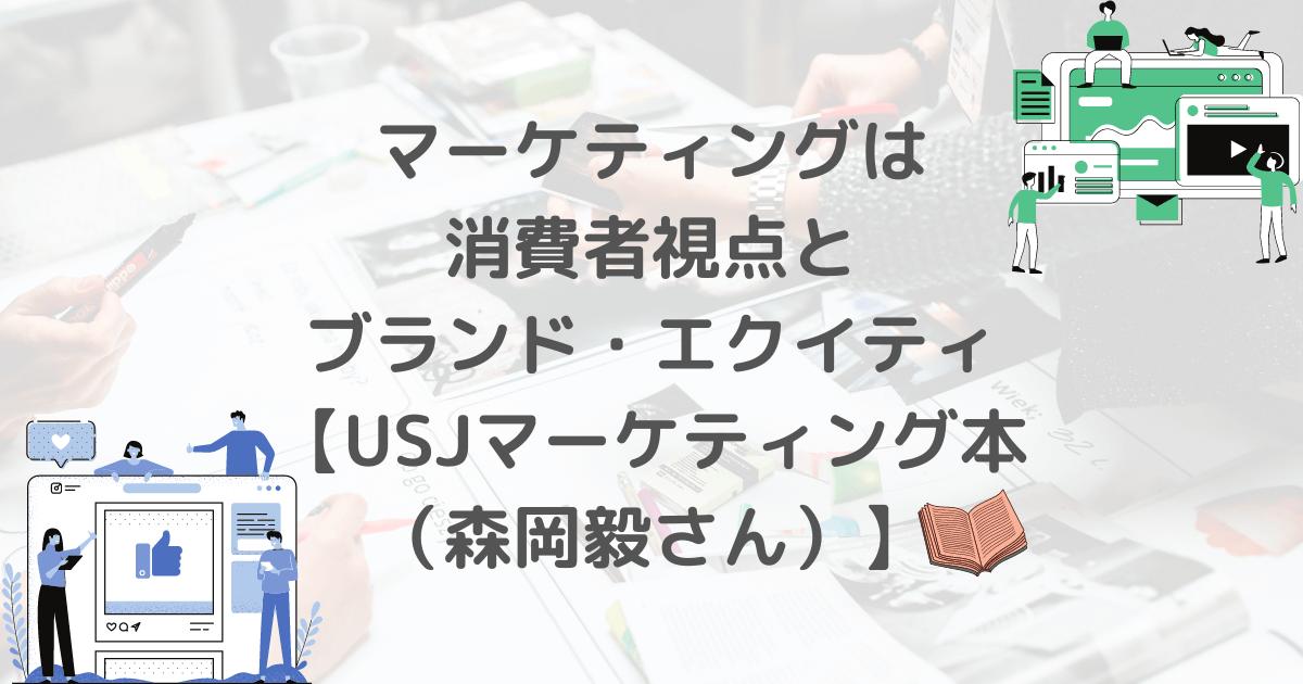usj-marketing-01-thumb